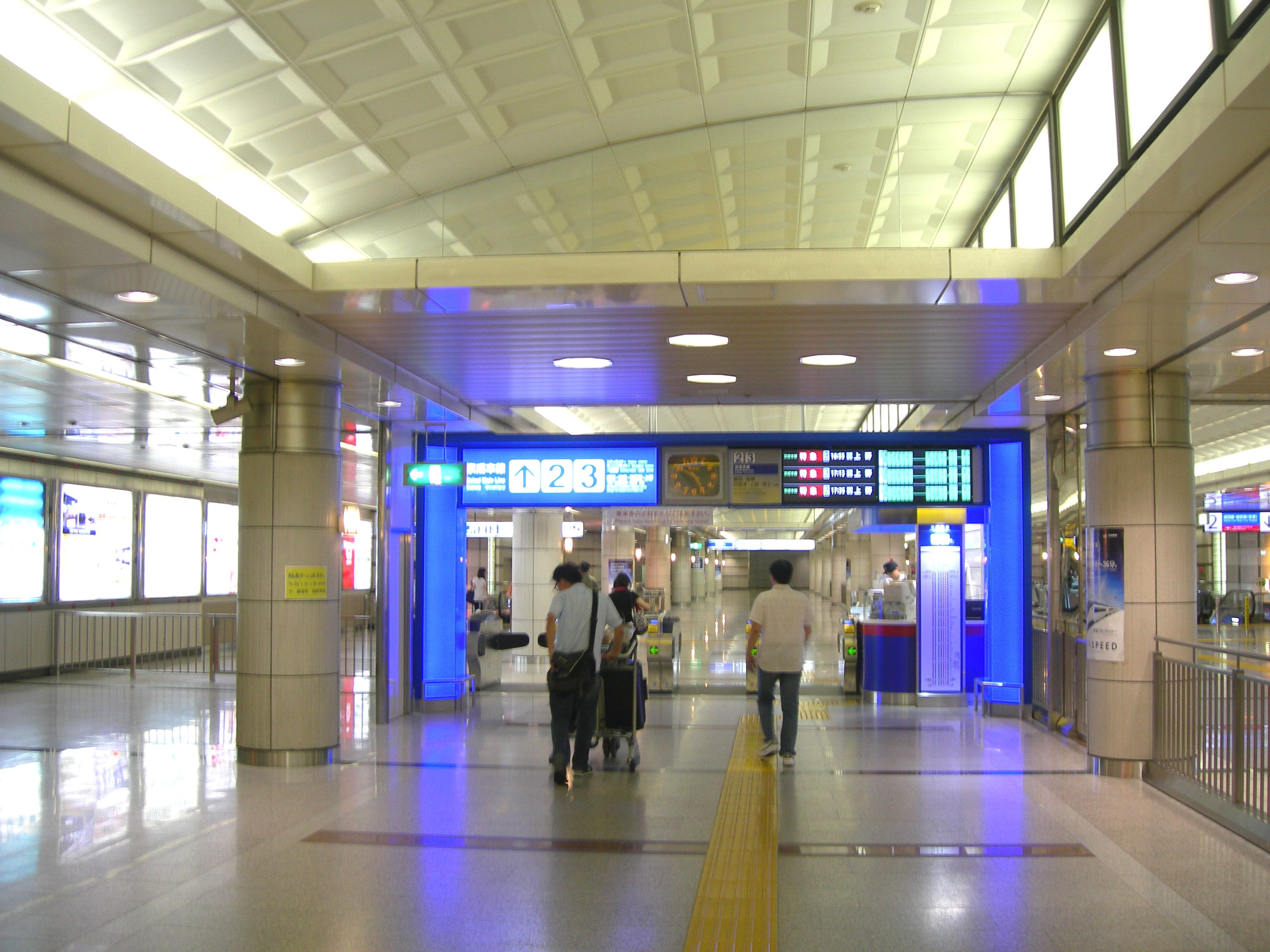 나리타 공항역