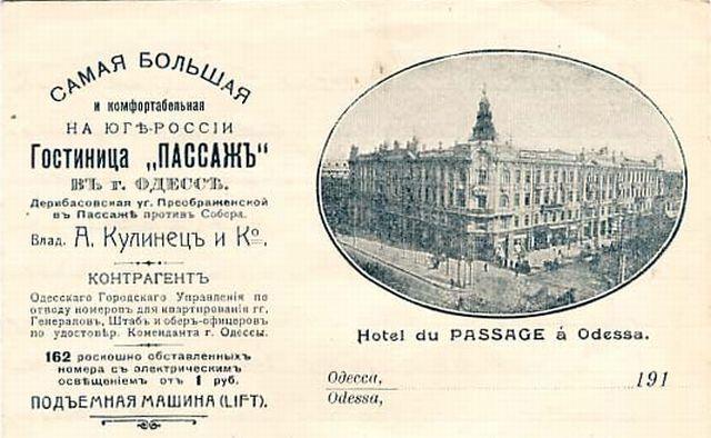 File:Odessa letter Passage Mendelevicha.jpg