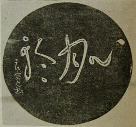 Ryokan SHINGETSURIN