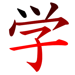 File:学-jred.png File:学-jred.png - Wikimedia Comm