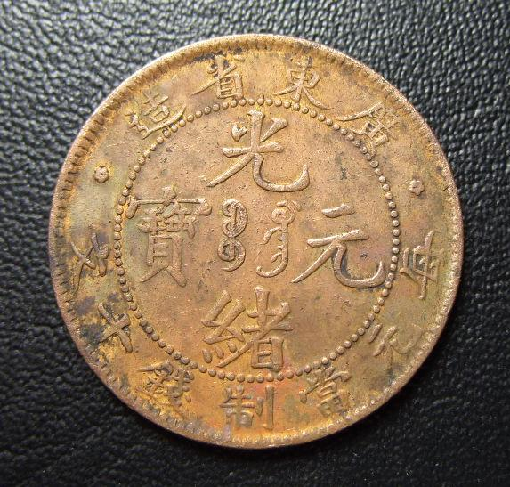 HSC Belonging:The China Coin