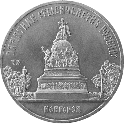 Coin Millennium of Russia Monument.png