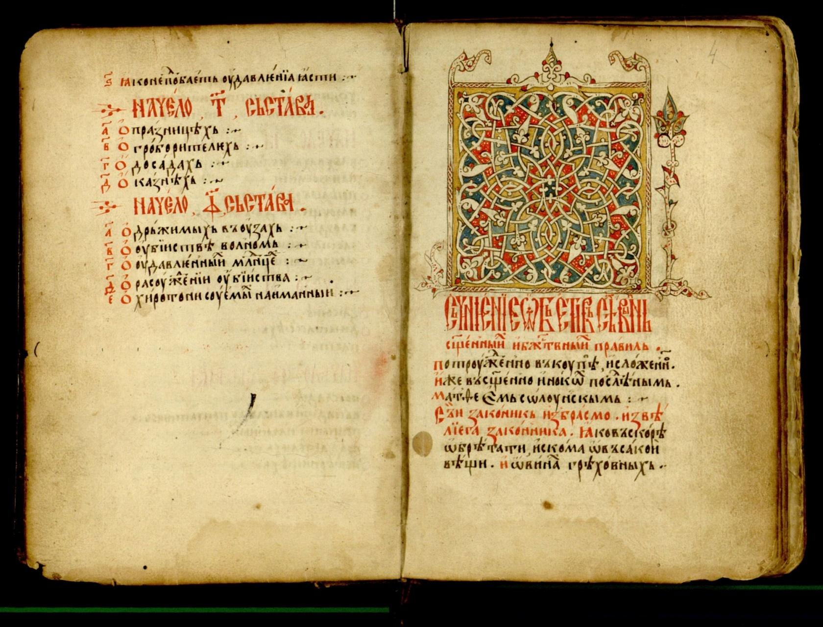 https://upload.wikimedia.org/wikipedia/commons/b/b9/Du%C5%A1an%27s_Code%2C_Prizren_manuscript%2C_15th_c.jpg