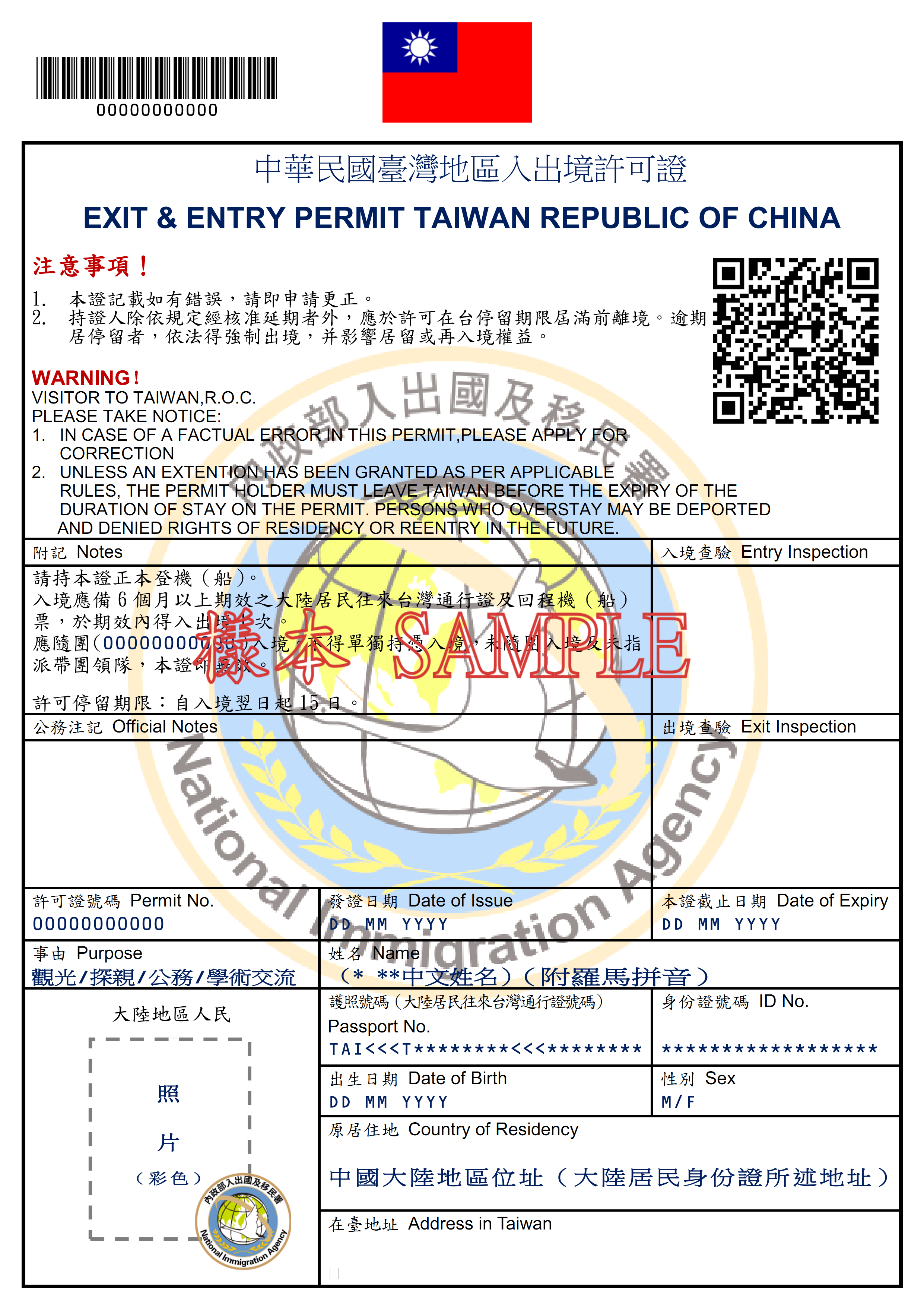Exit Entry Permit Wikipedia
