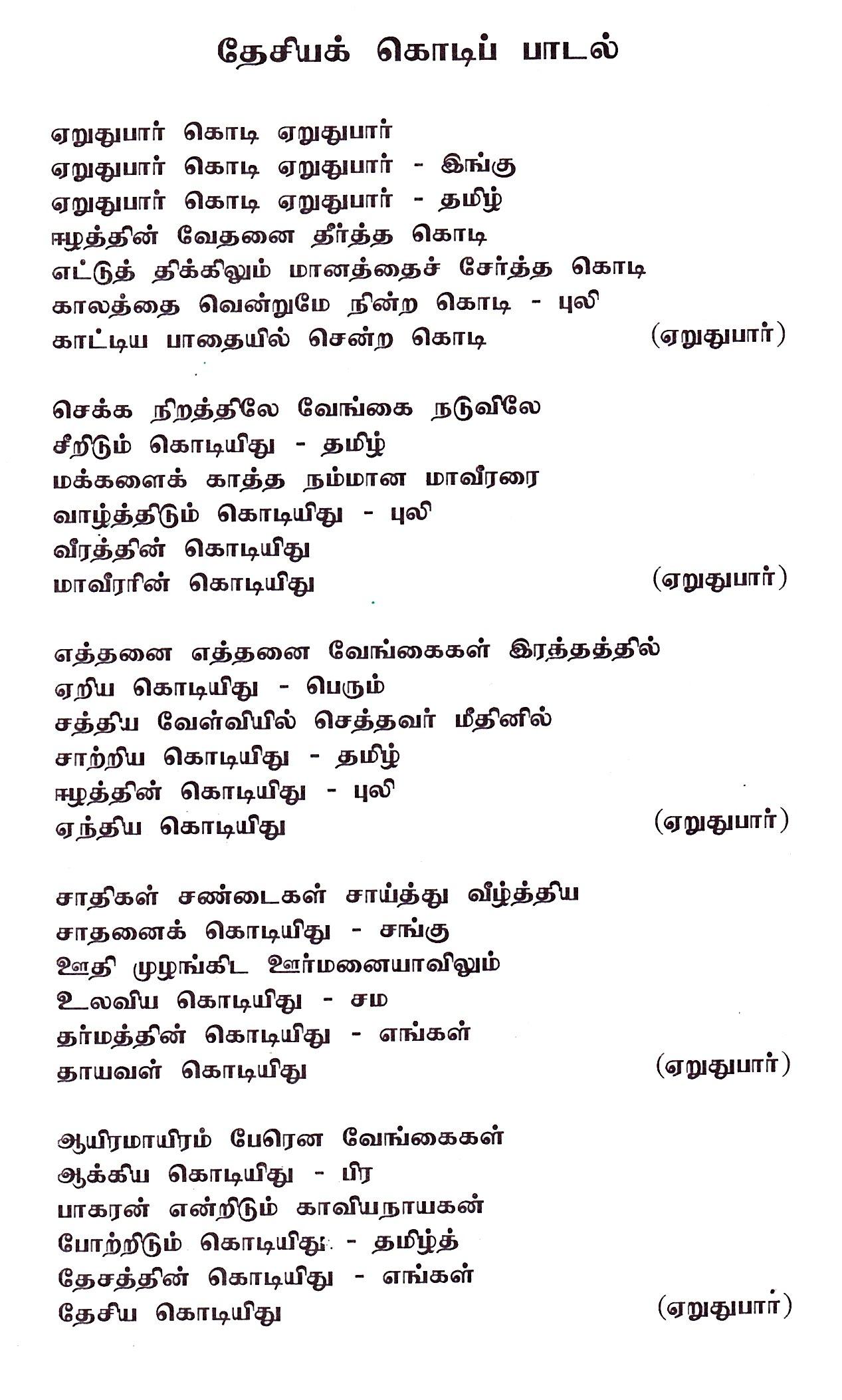 DateiLyrics Eruthu Paar Kodi