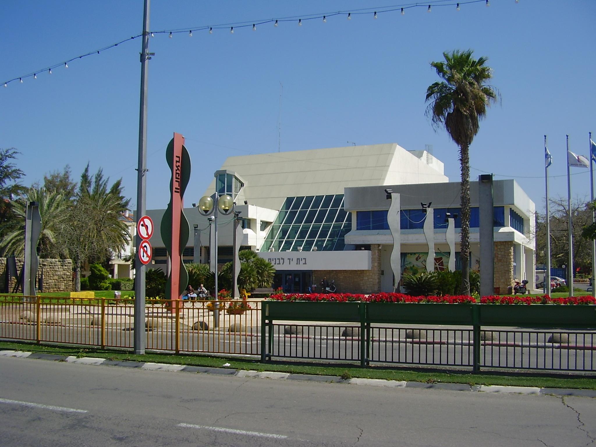 File:PikiWiki Israel 12346 yad labanim holon.jpg - Wikimedia Commons