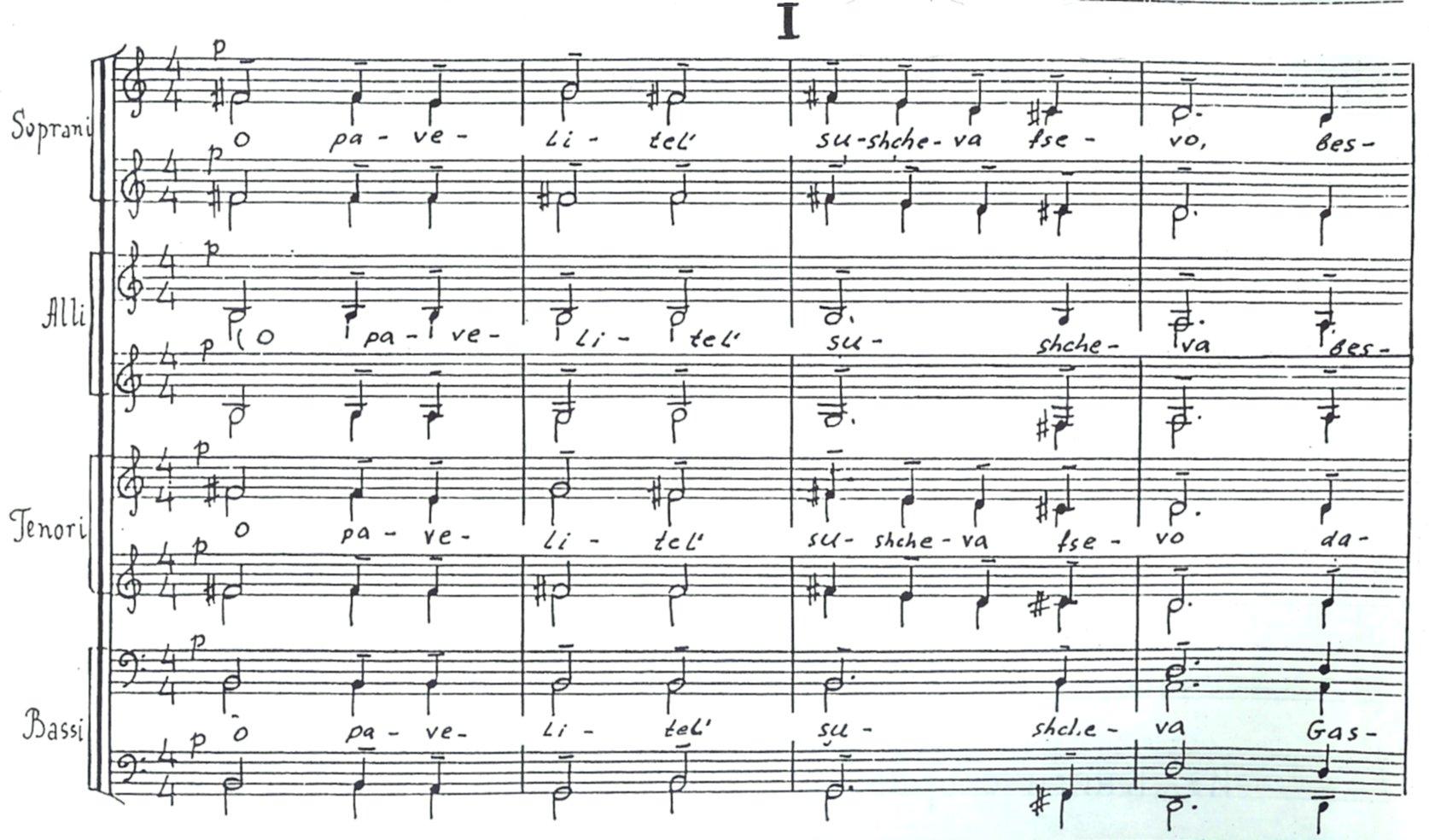 Schnittke Concerto for Chorus.jpg