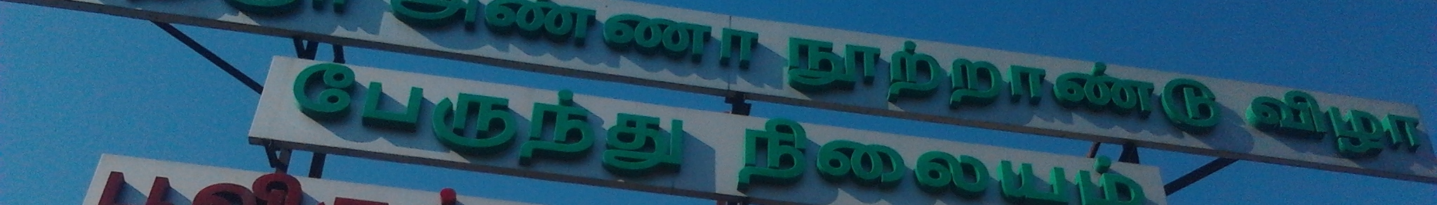 Tamil Phrasebook Travel Guide At Wikivoyage