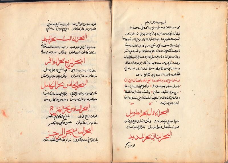 Ilm E Ramal Books In Urdu Pdf