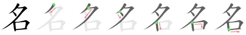 File:名-bw.png - 维基词典,自由的多语言词典