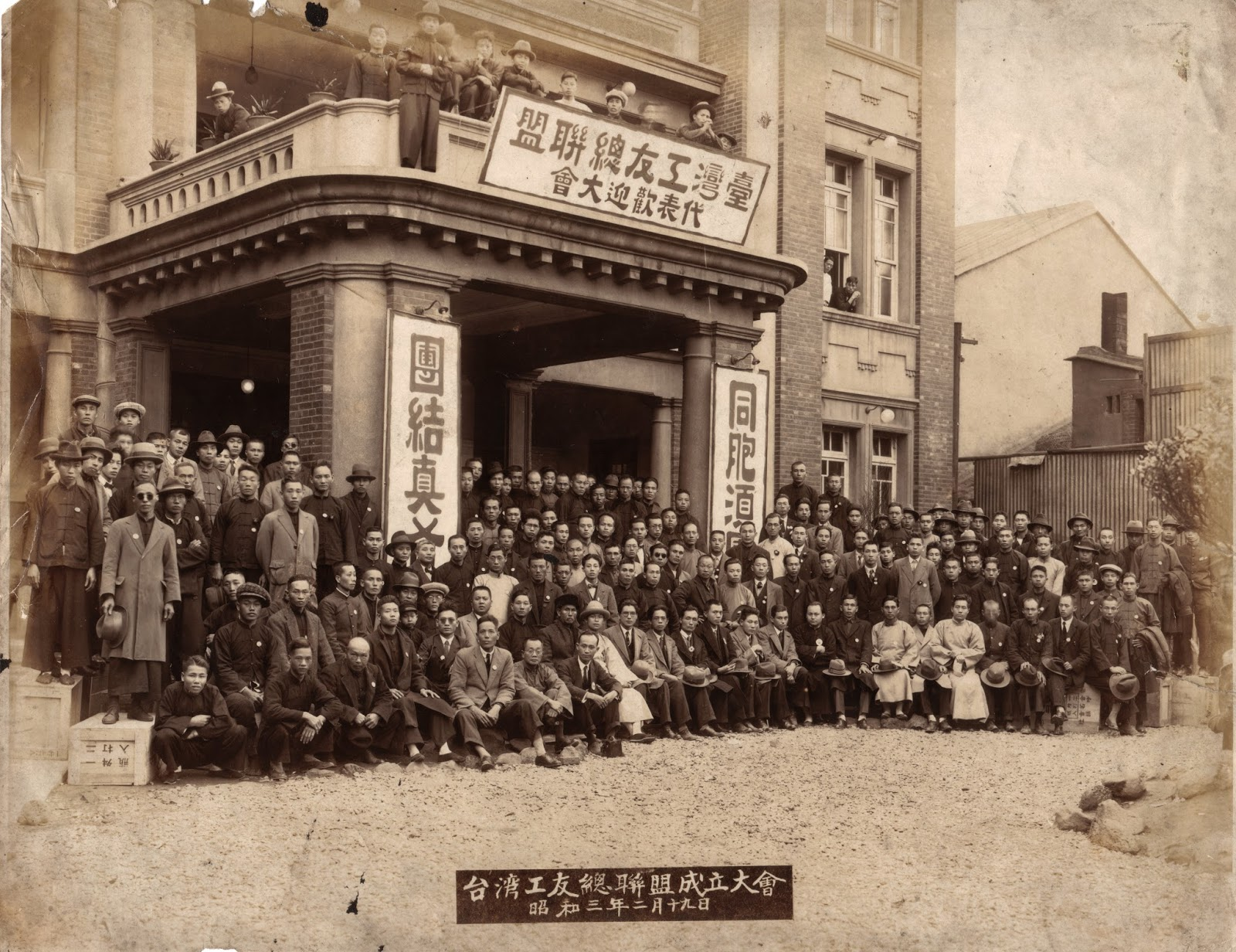 File:1928臺灣工友總聯盟大會 Alliance Meeting of Taiwanese Labor Unions.jpg