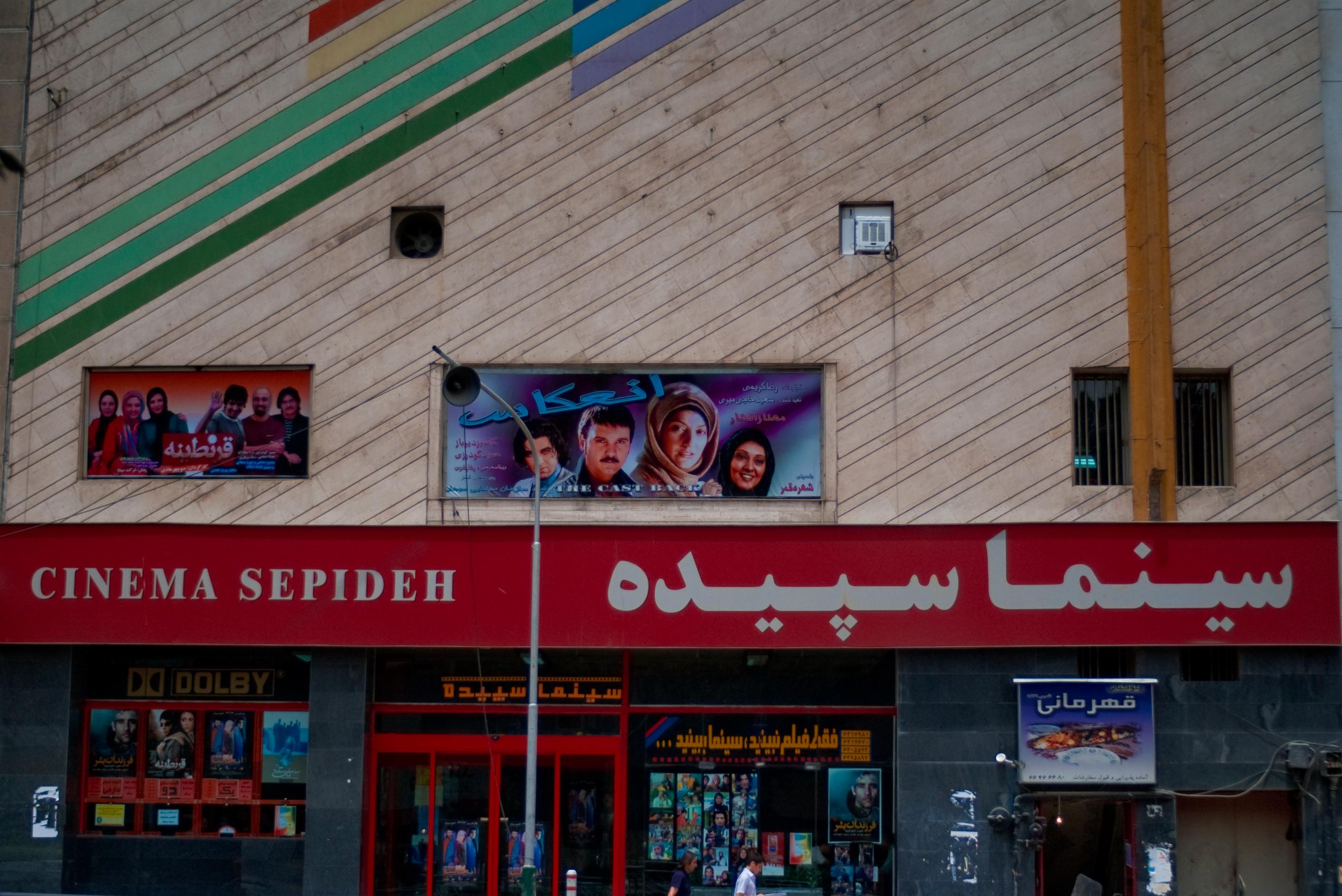 Non Muslim Perspective On The Revolution Of Imam Hussain: File:Cinema Sepideh Tehran.jpg