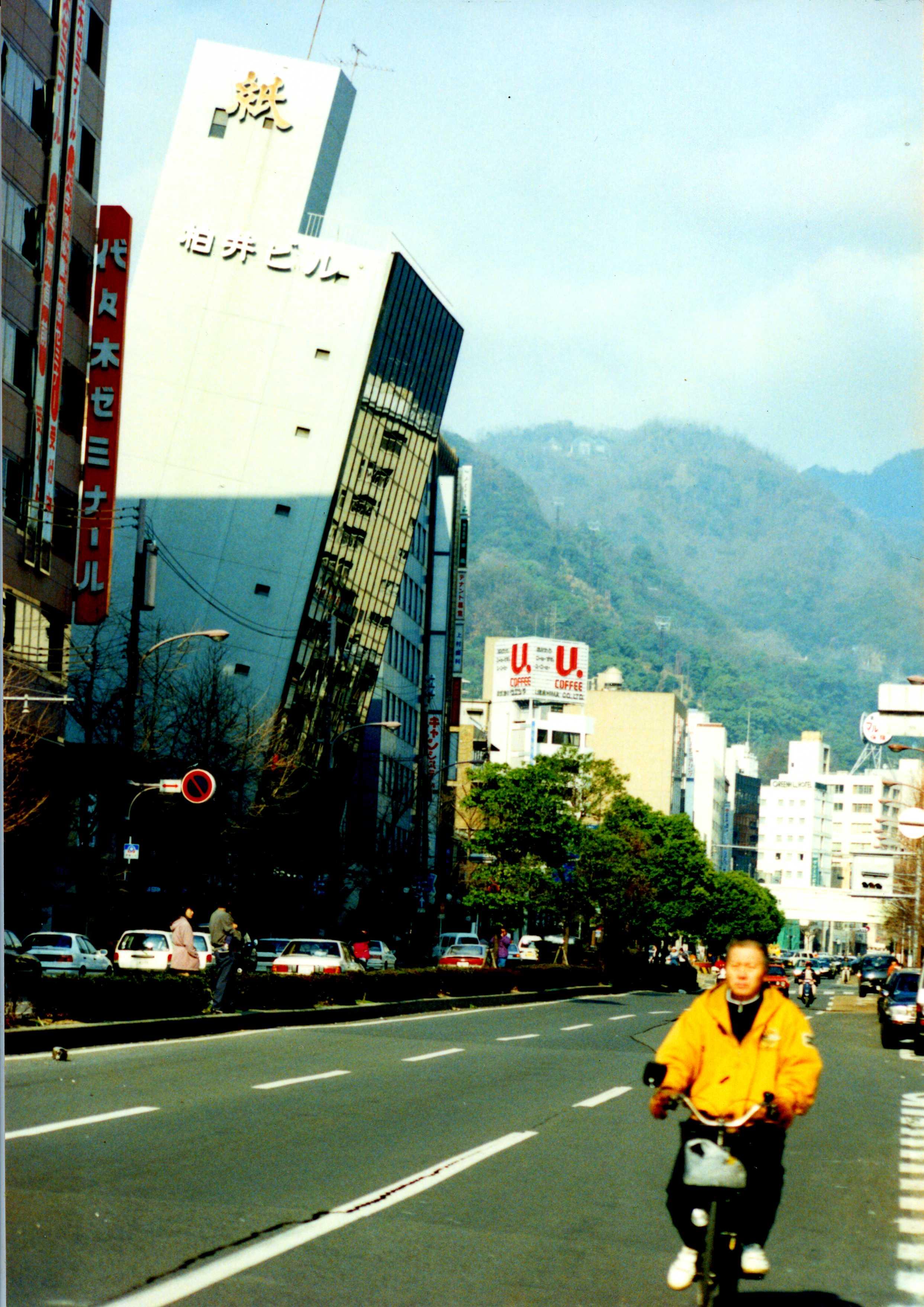 Hanshin-Awaji earthquake 1995 Kashiwai-building 001.jpg