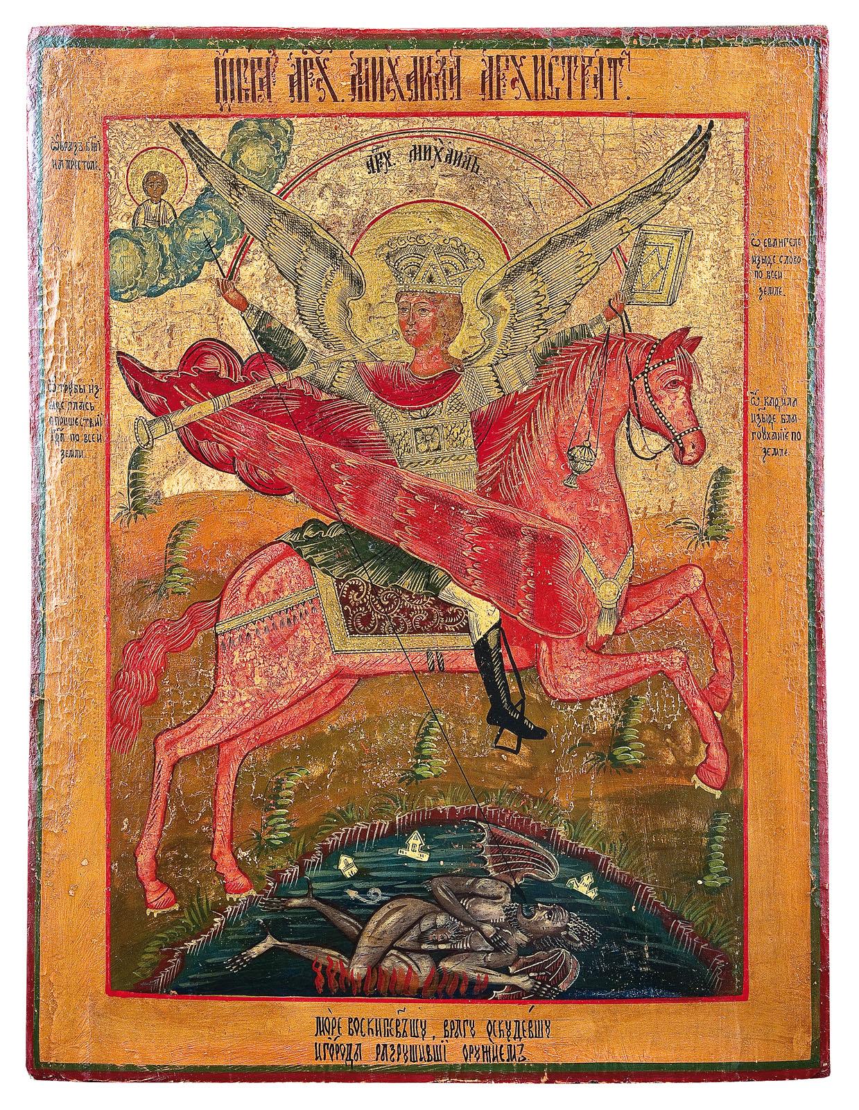 http://upload.wikimedia.org/wikipedia/commons/b/ba/Icon_of_saint_Michael_horseman_%28Russia%2C_19th_c.%2C_priv._coll.%29_2.jpg?uselang=ru