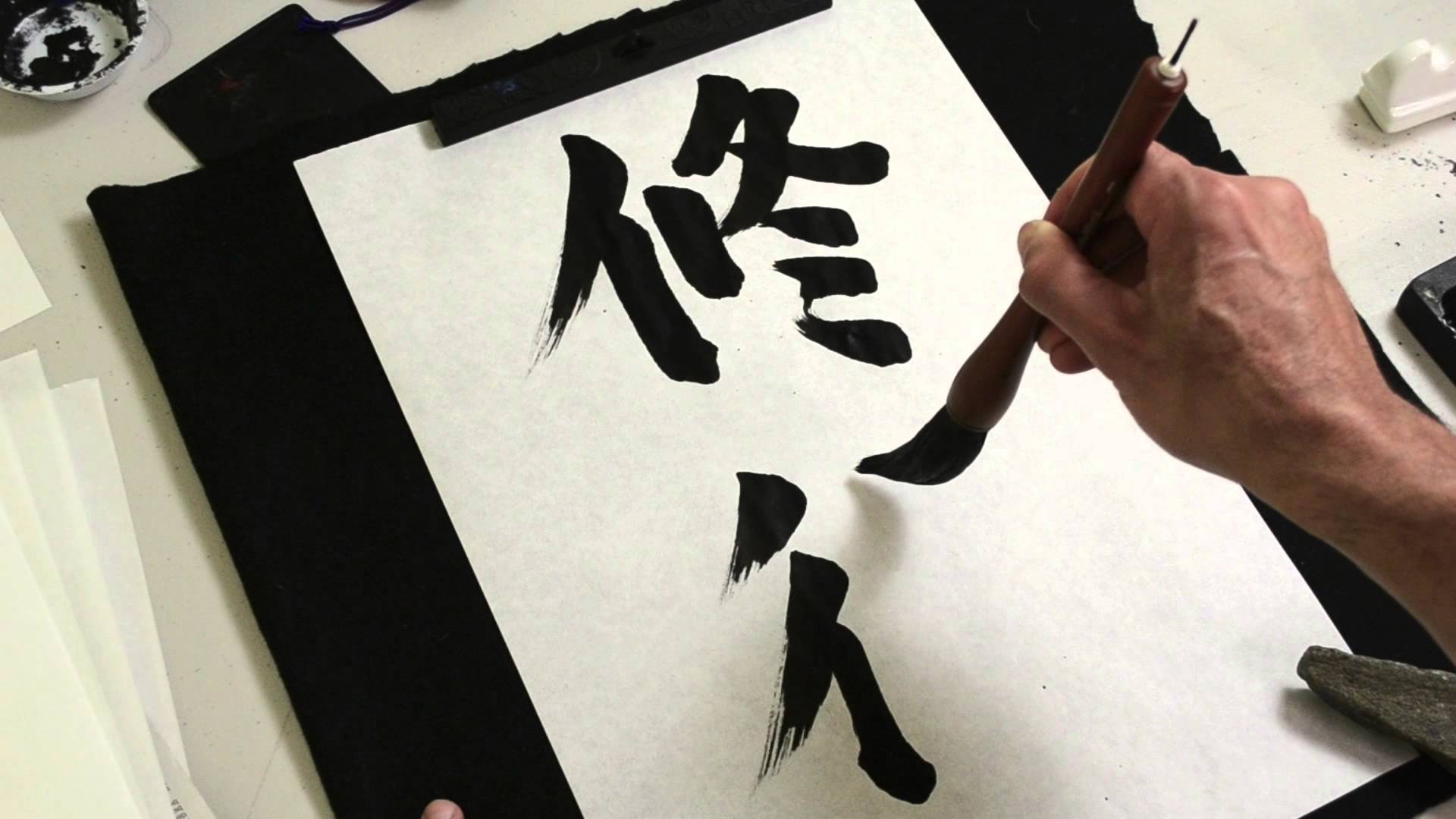 File Japanese Calligraphy Wikimedia Commons