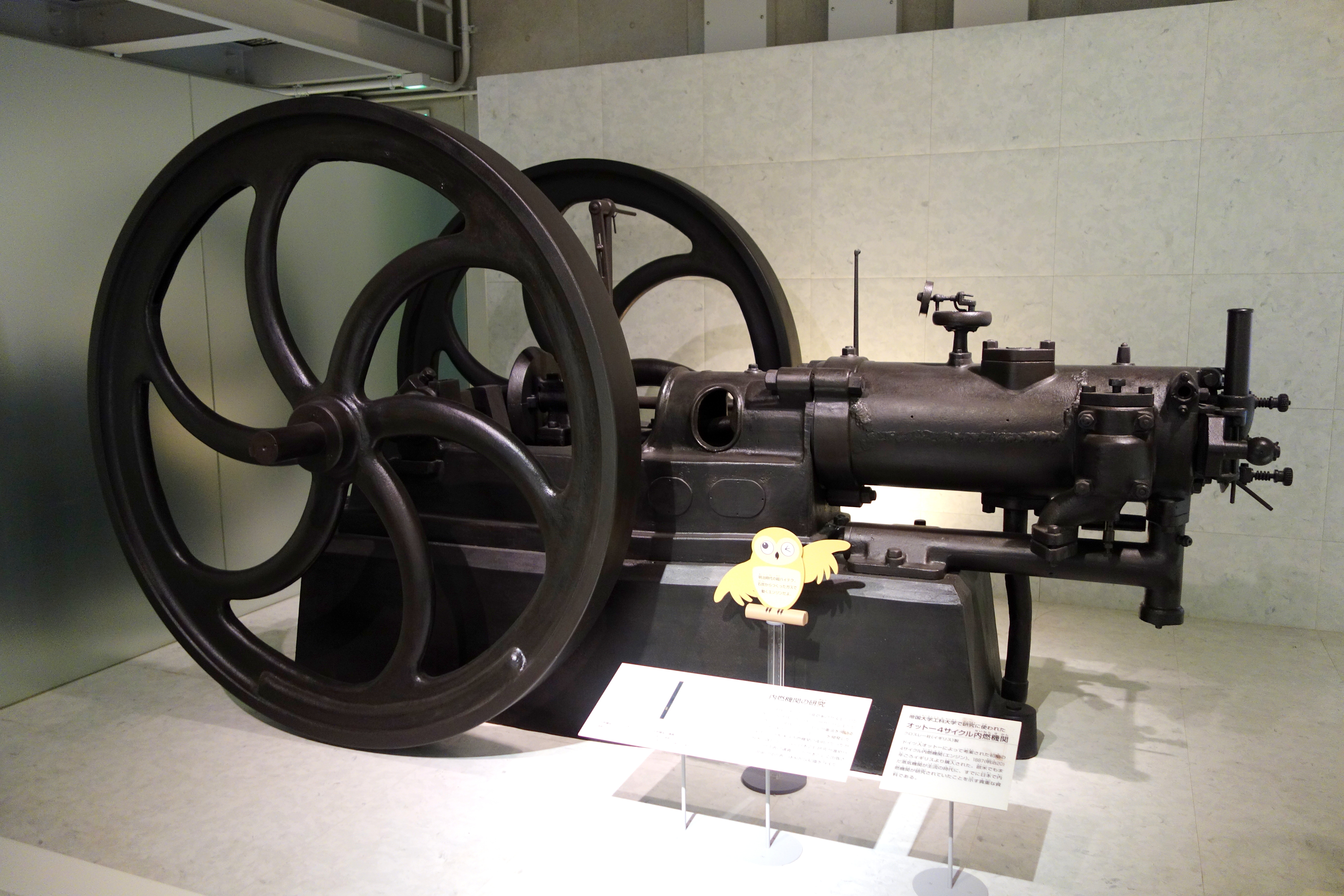 File:Otto's Four-Stroke-Cycle Internal Combustion Engine ...