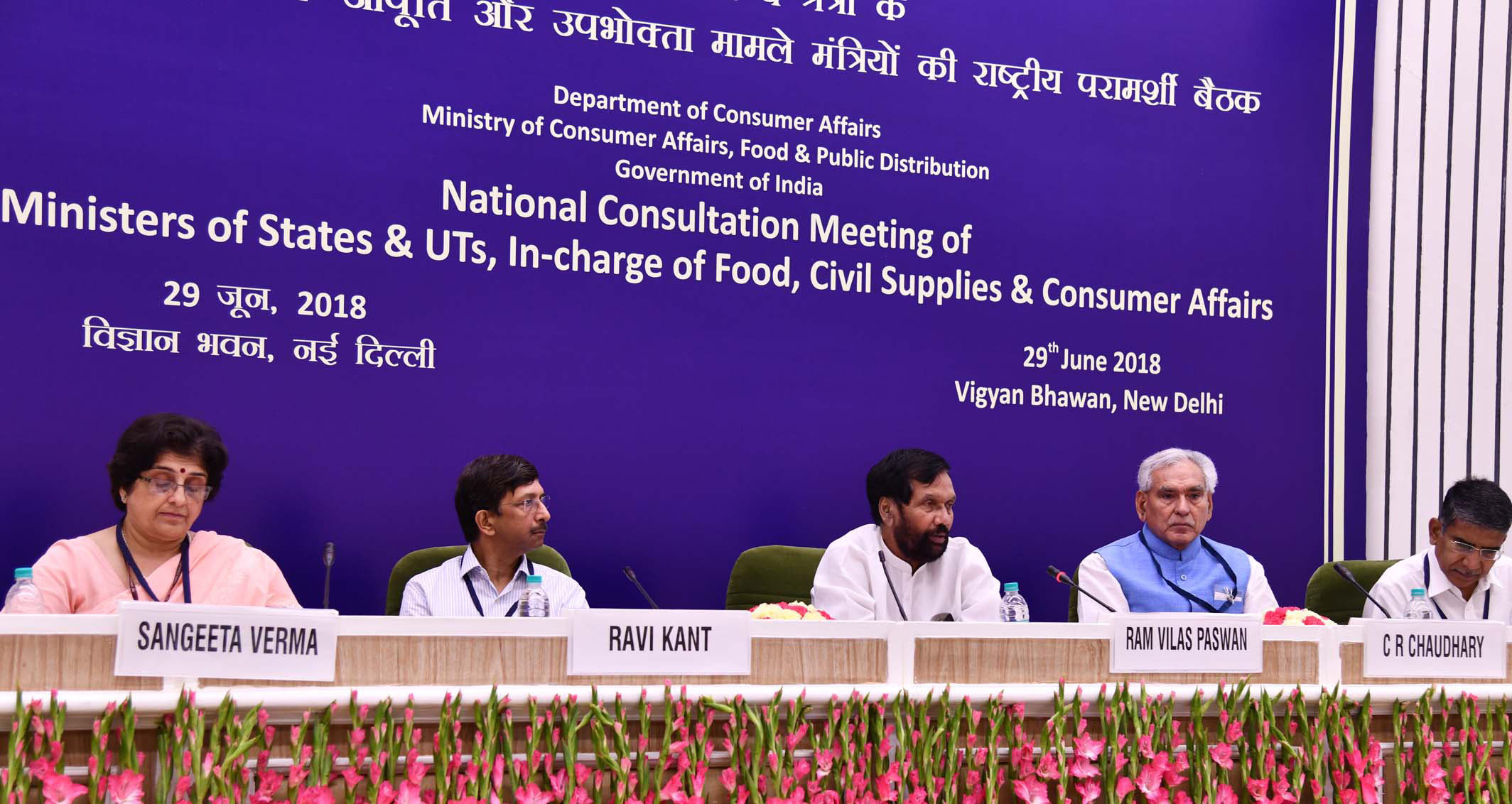 File Ram Vilas Paswan Chairing The 4th National Consultation Meeting Of Ministers Of States Uts In Charge Of Food Civil Supplies And Consumer Affairs In New Delhi 1 Jpg Wikimedia Commons