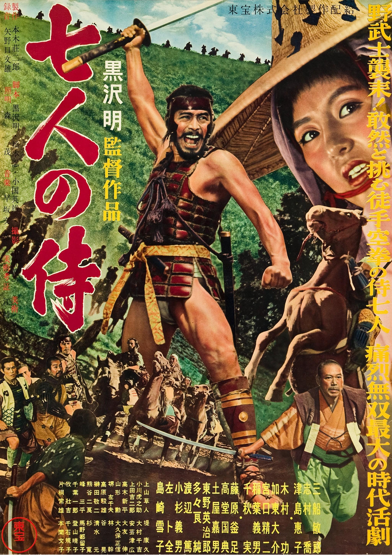 Seven Samurai (Toho Co., Ltd. - 1954)