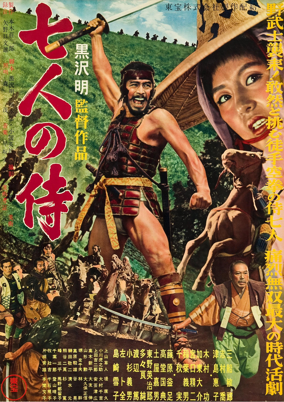 http://upload.wikimedia.org/wikipedia/commons/b/ba/Seven_Samurai_poster.jpg
