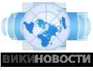 Русские Викиновости