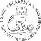 1174-1177 (Kacianiaty) - Special postmark.png