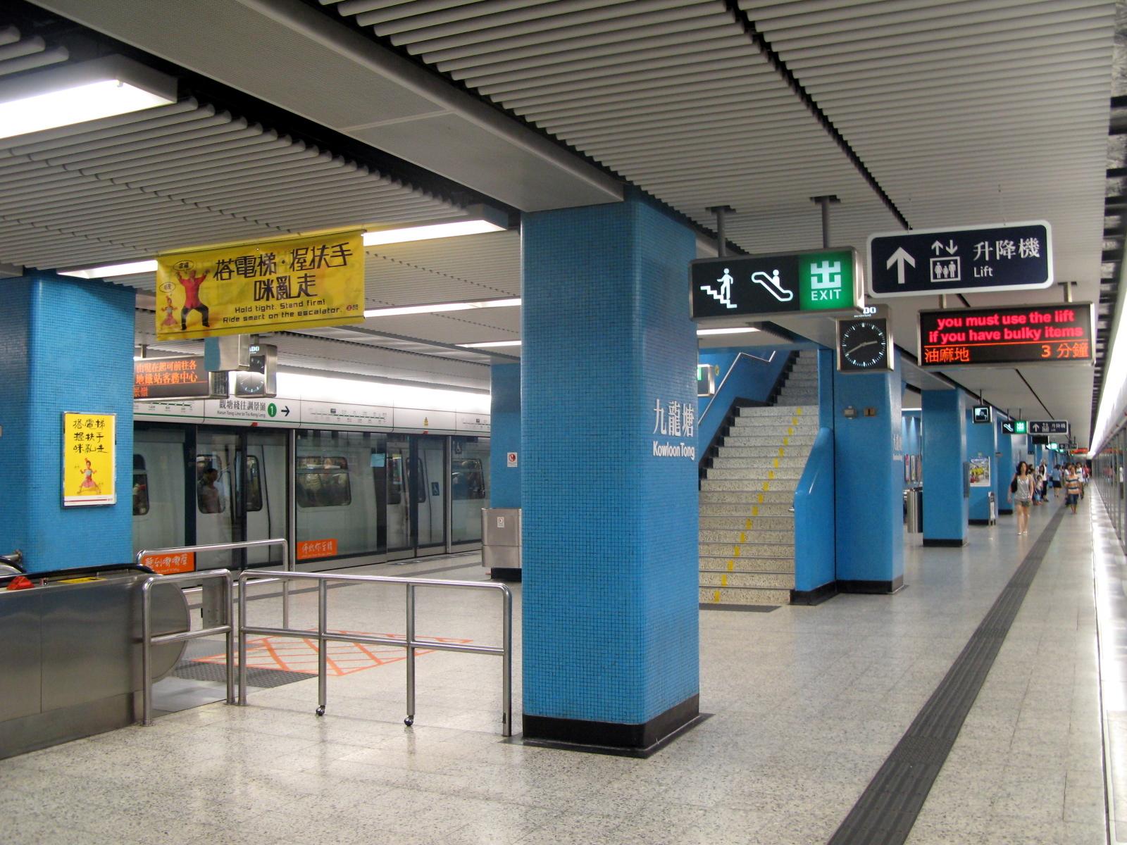 HKMTR_KowloonTongStation_20070726.jpg
