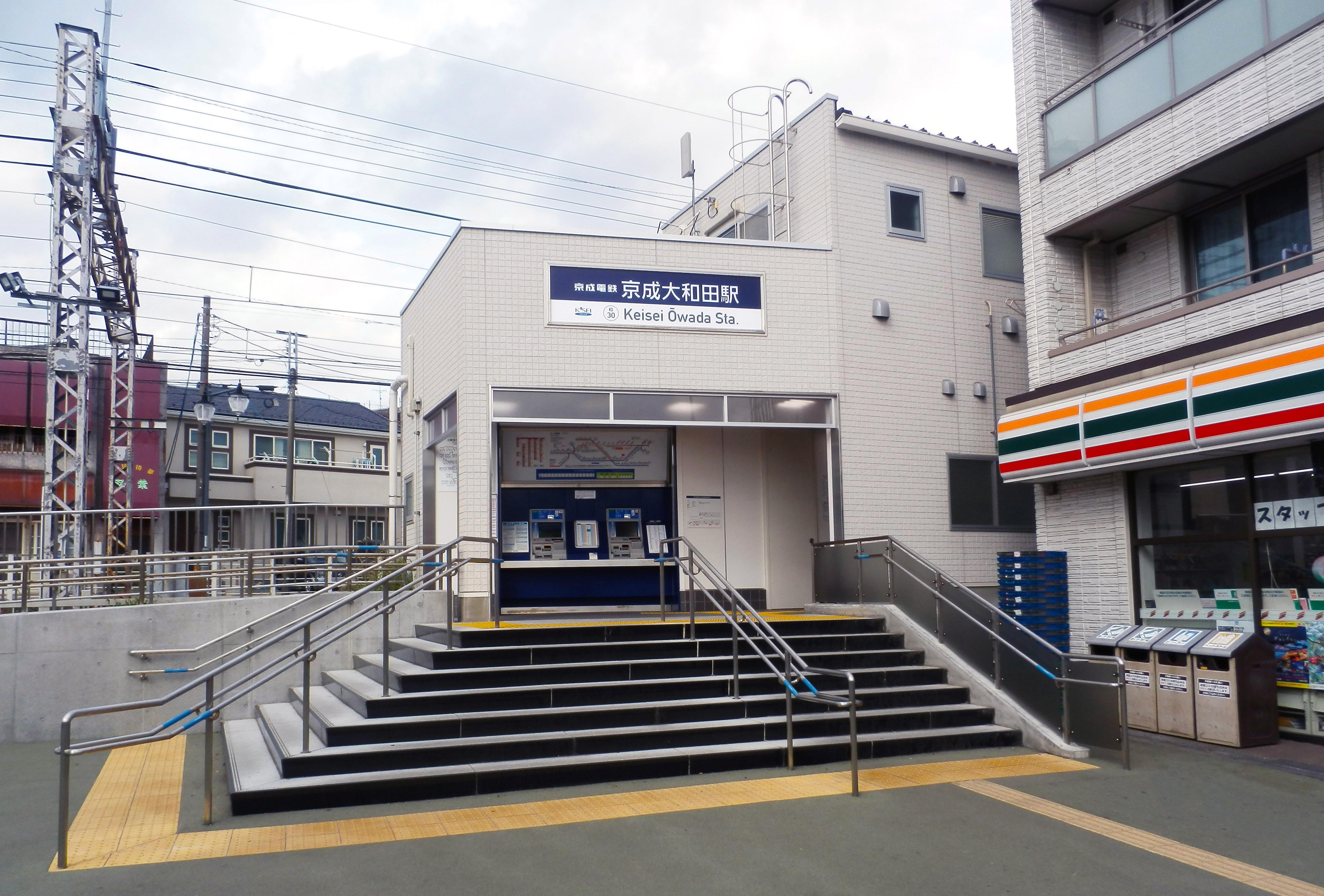 千葉 県 八千代 市 大和田 新 田 郵便 番号