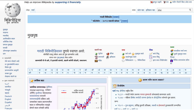 marathi essays websites