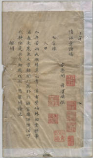 Poetry of Min Ding, 17th century
