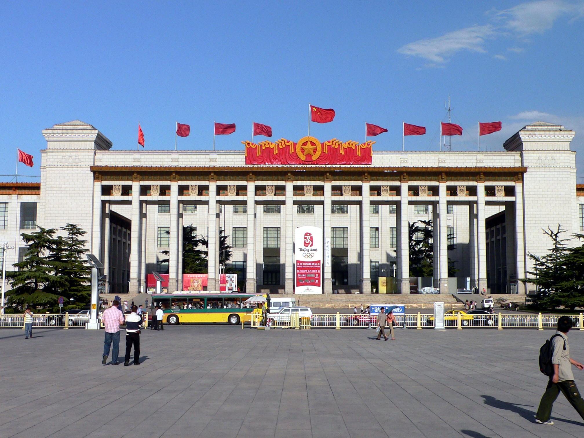 NationalMuseumofChinapic1.jpg