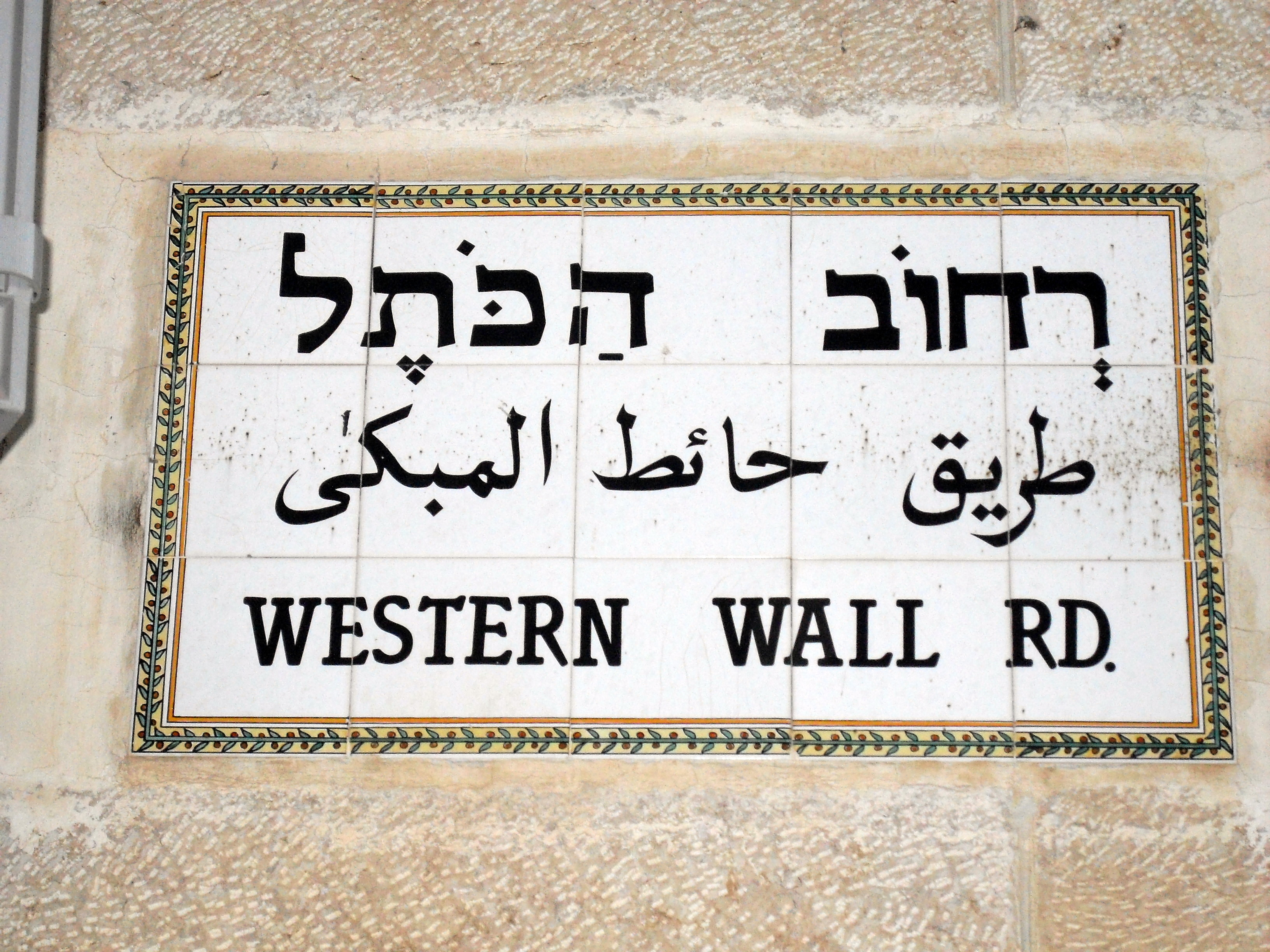 File:Old Jerusalem Western Wall Road sign JPG - Wikimedia