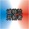 POR Logo ZhWN.png