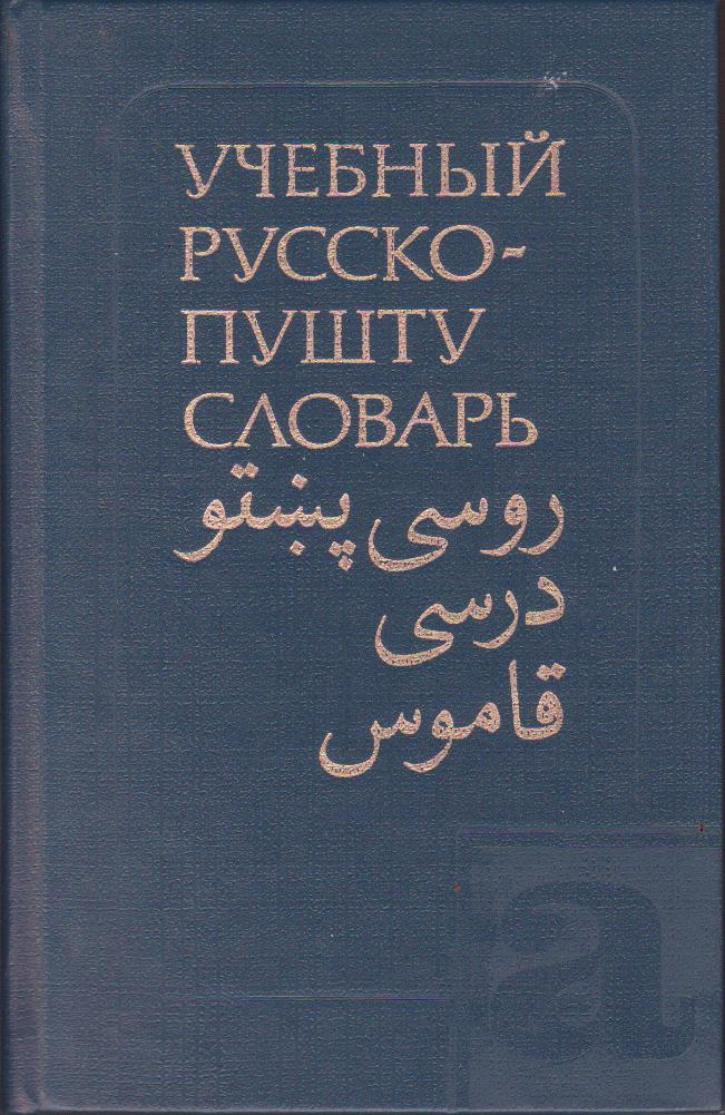 Dictionary The History Of Russian 7