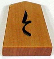 ?像:Shogi pawn p.jpg