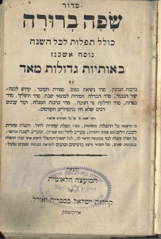 the universal jewish encyclopedia pdf