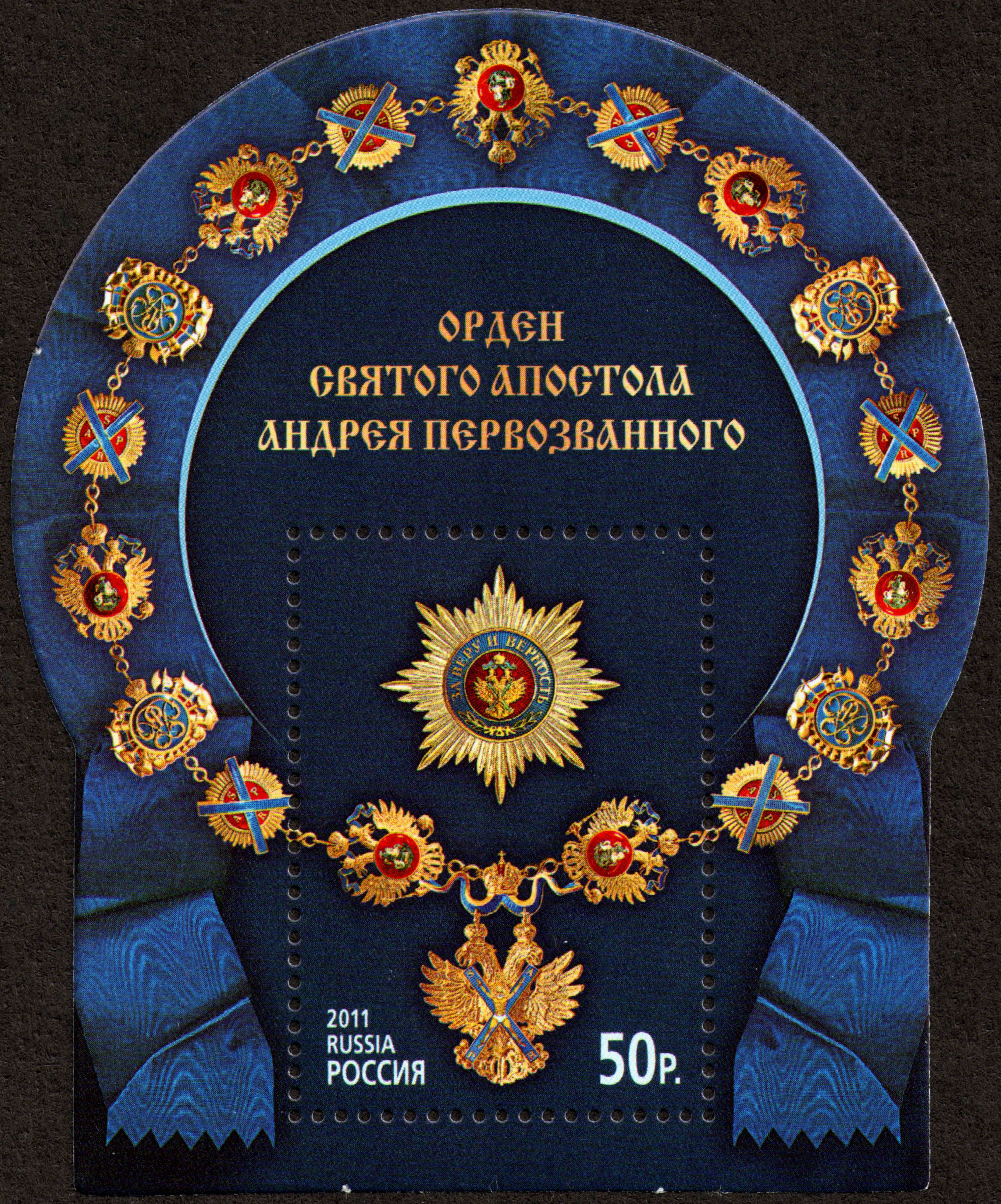 Файл:Stamp of Russia 2011 No 1496.jpg