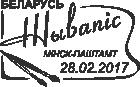 137 (Žyvapis. Bialynicki-Birulia Vitoĺd Kajatanavič) - Special postmark.png