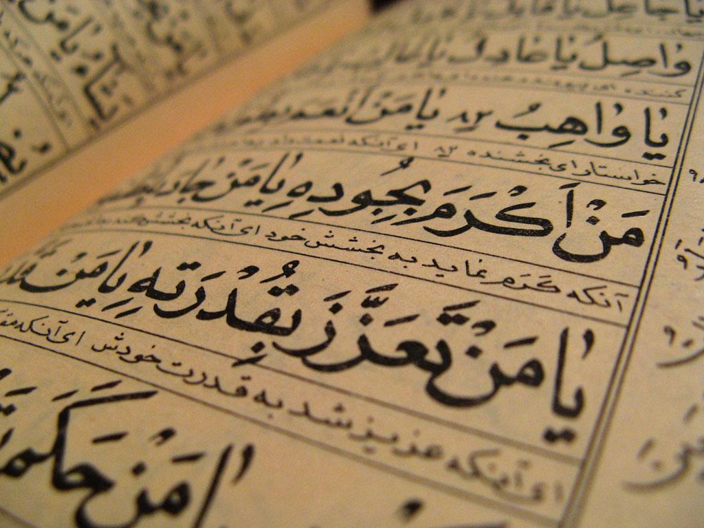 File:Bismillah Calligraphy3.svg - Wikimedia Commons