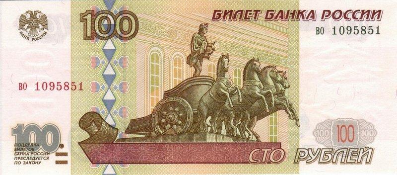 Деньги фото рубли