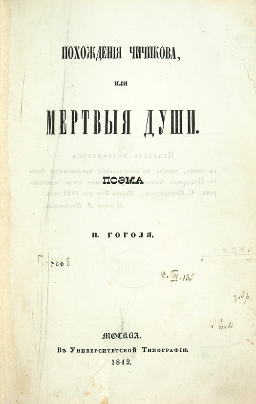 1re de couverture, édition de 1842, Moscou