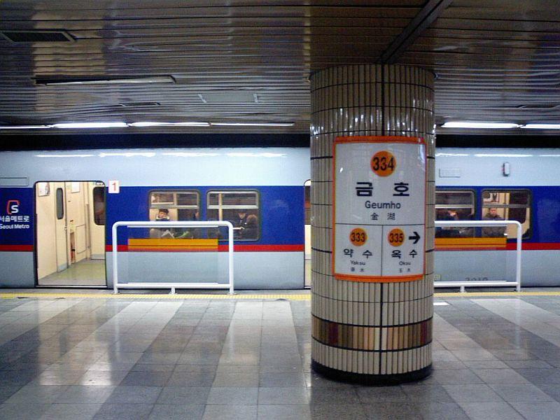Geumho Station.JPG