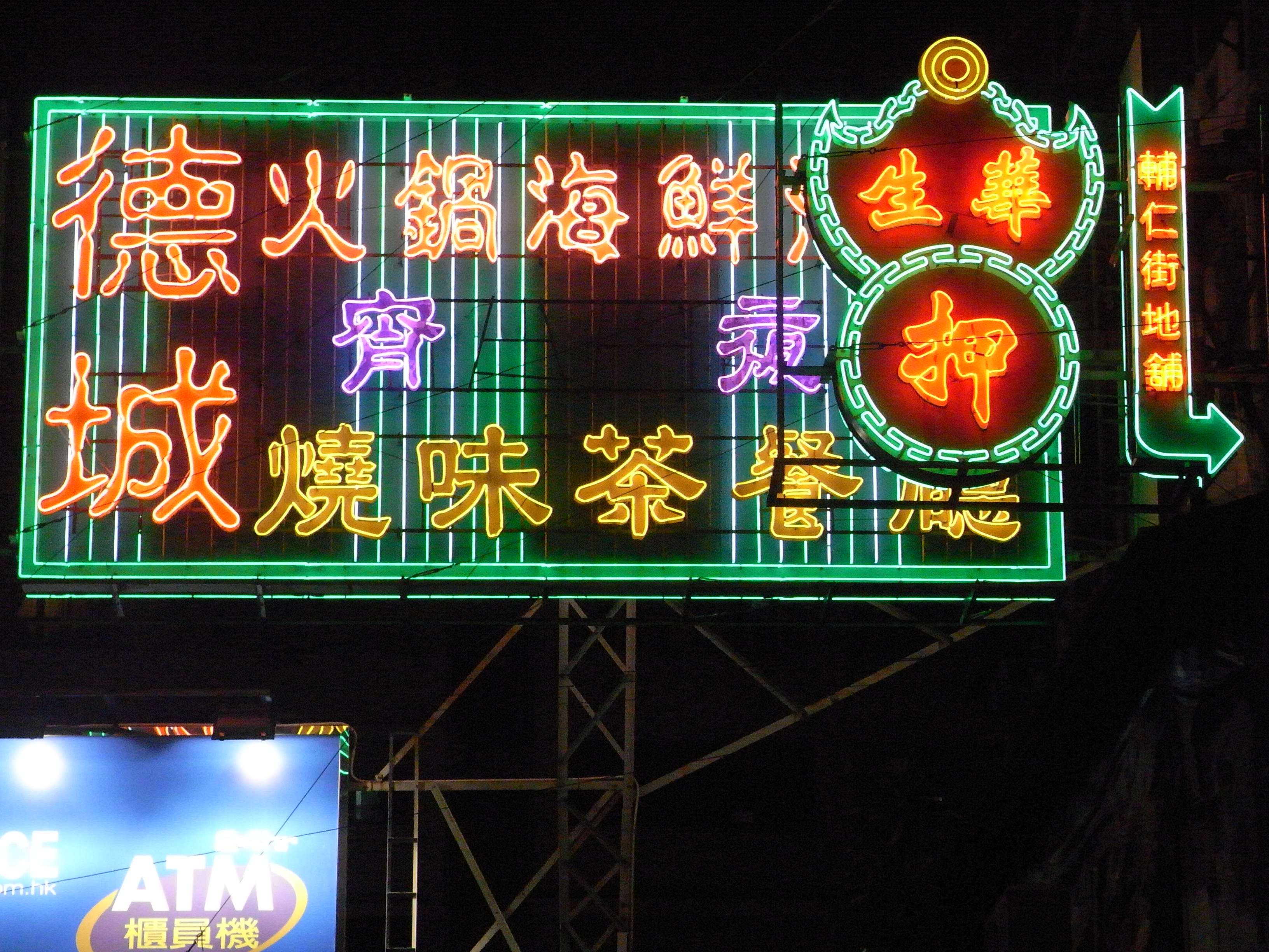 File:HK Kwun Tong night 輔仁街 Fu Yan Street 華生押 Pawn