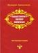 Kuznechikov Book2.jpg