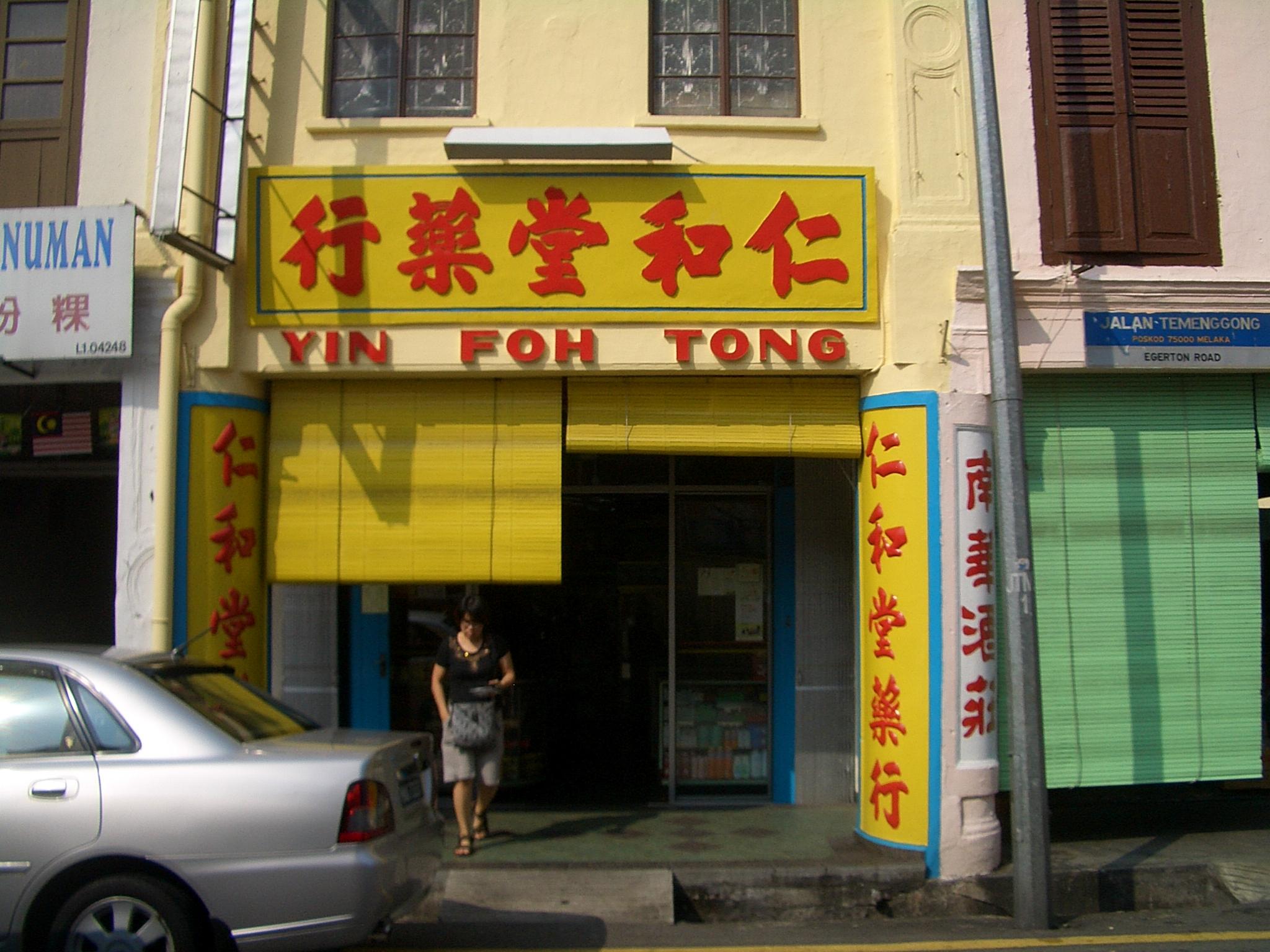 File:Melaka-Yin-Foh-Tong-Pharmacy-2389.jpg