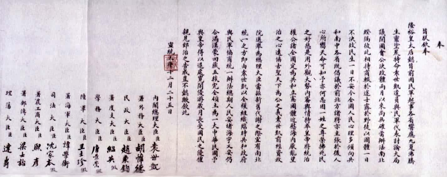 https://upload.wikimedia.org/wikipedia/commons/b/bc/Qingtuiweizhaoshu.JPG