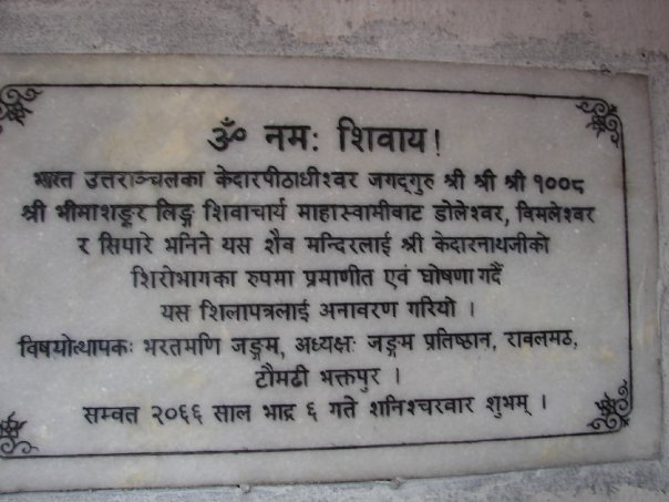Plaque at Doleshwar Mahadev Temple