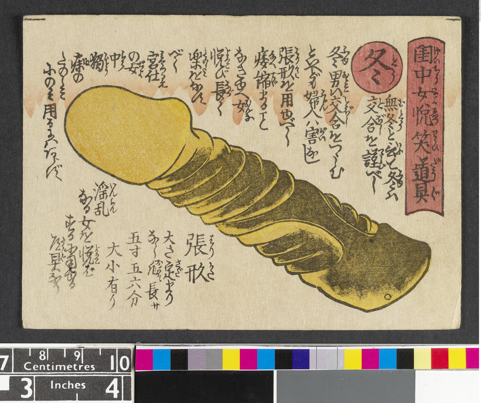 Tō: harigata 冬: 張形 (Winter: Dildo) Title Tō: harigata 冬: 張形 (Winter: Dildo) English: Fourth in a set of four koban-format colour woodblock