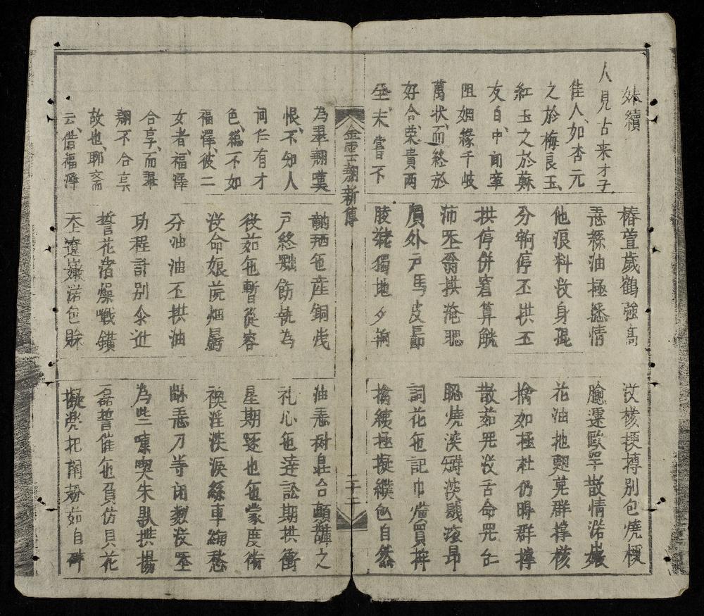 History of writing in Vietnam