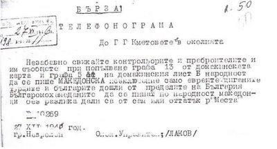 Резултат с изображение за културна автономия на Пиринския край.