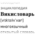 Логотип Викисловаря